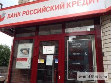 Российский кредит
