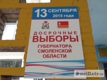 выборы, единый день голосования