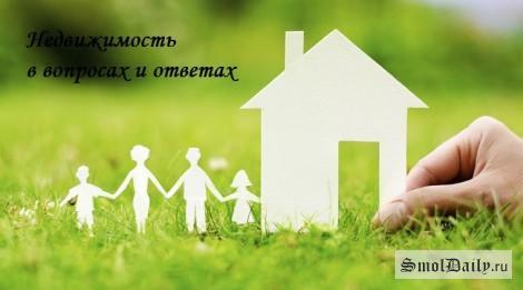 Недвижимость в вопросах и ответах