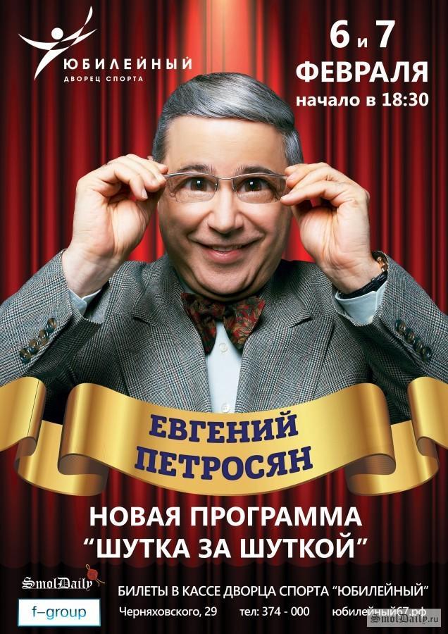 афиша Е Петросян