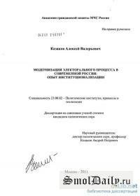 диссертация Казакова