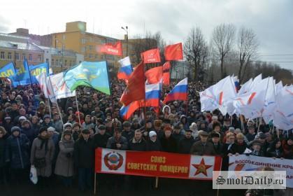 митинг, Крым