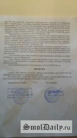 точечная застройка, Ново-Рославльская