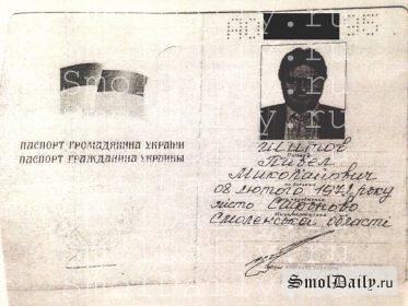 Шитов, паспорт