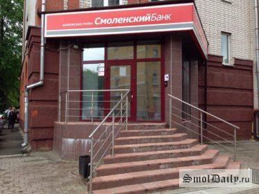 Смоленский банк