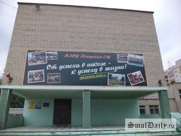 Школа, Печерск