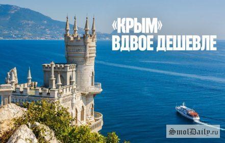 МегаФон, Крым