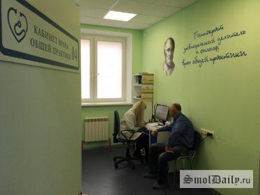 кабинет общей практики, Медекс, медицина,