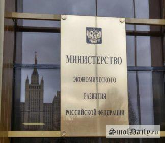 министерство, минэкономразвития