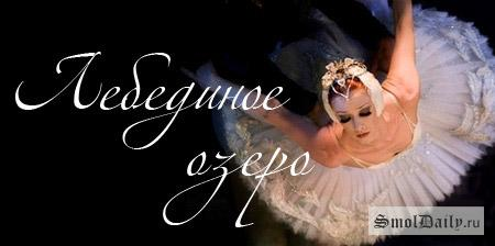 Фото:  classicalballet.ru