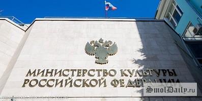 Фото: mkrf.ru