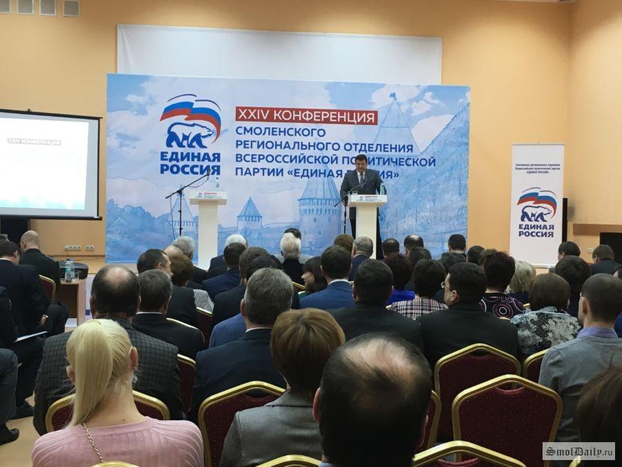 Избраны Секретарь иполитсовет реготделения «Единой России»