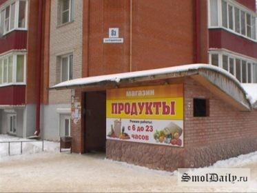 Фото: МВД по Смоленской области