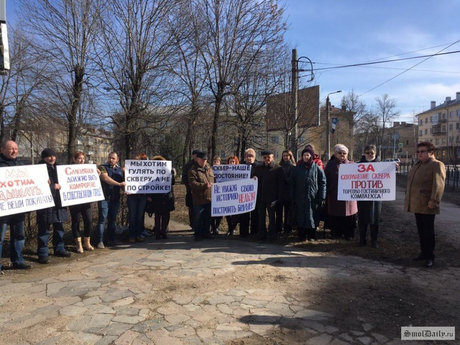 Смоляне митингуют против возведения ТЦнаместе сквера