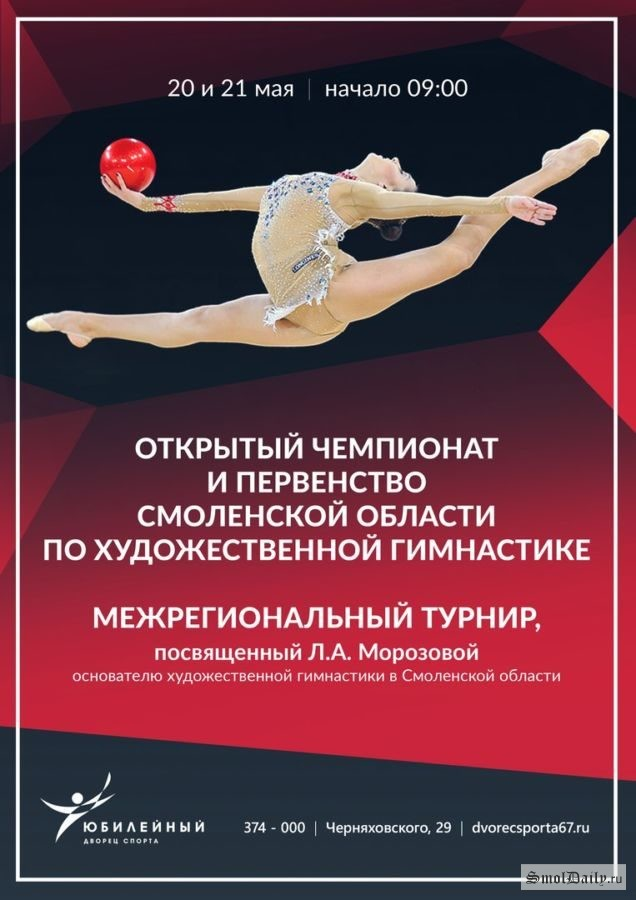 зависимости материала турнир по художественной гимнастике 2017 технологичные линейки термобелья