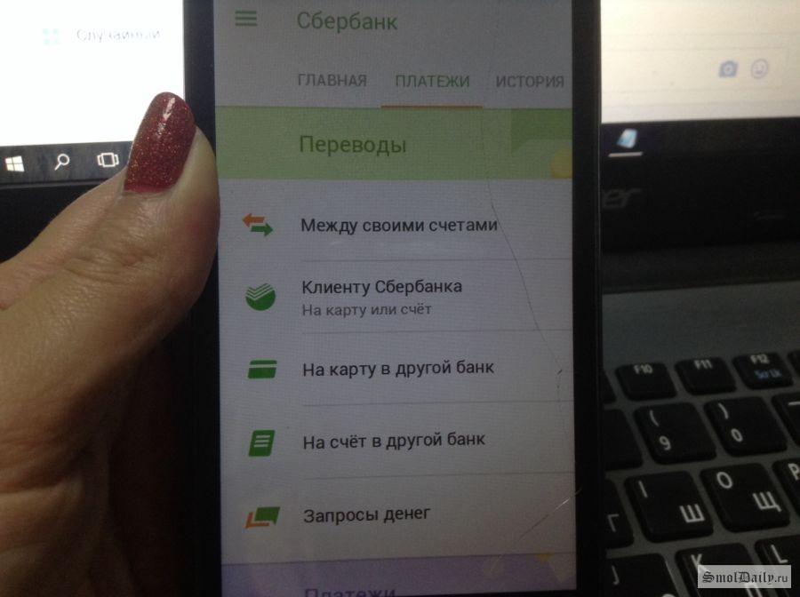 В «Сбербанке» проинформировали о нестабильной работе «Сбербанк Онлайна»