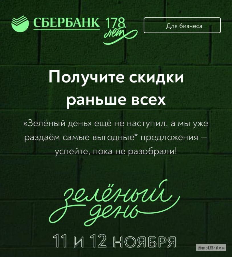 Сбербанк скидки nova publishers